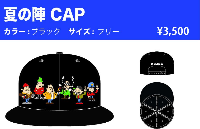 夏の陣CAP.jpg