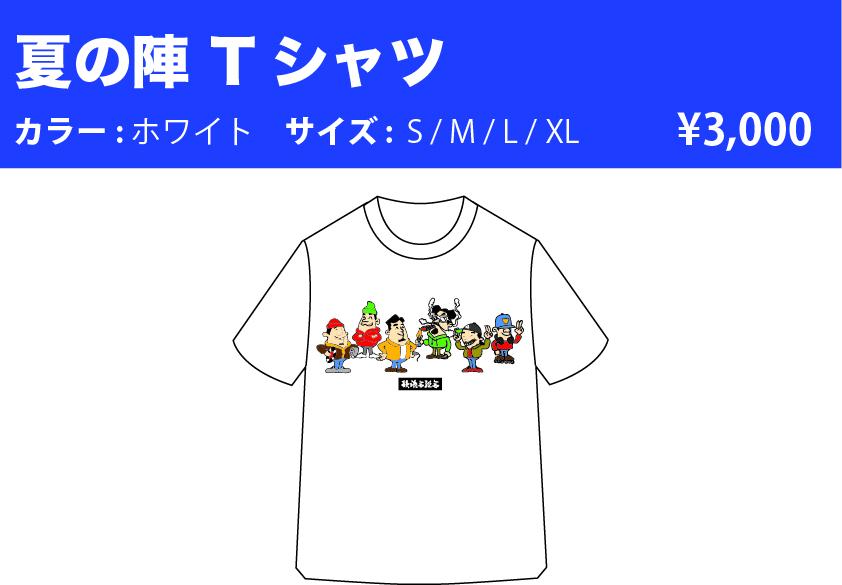 夏の陣Tシャツ.jpg