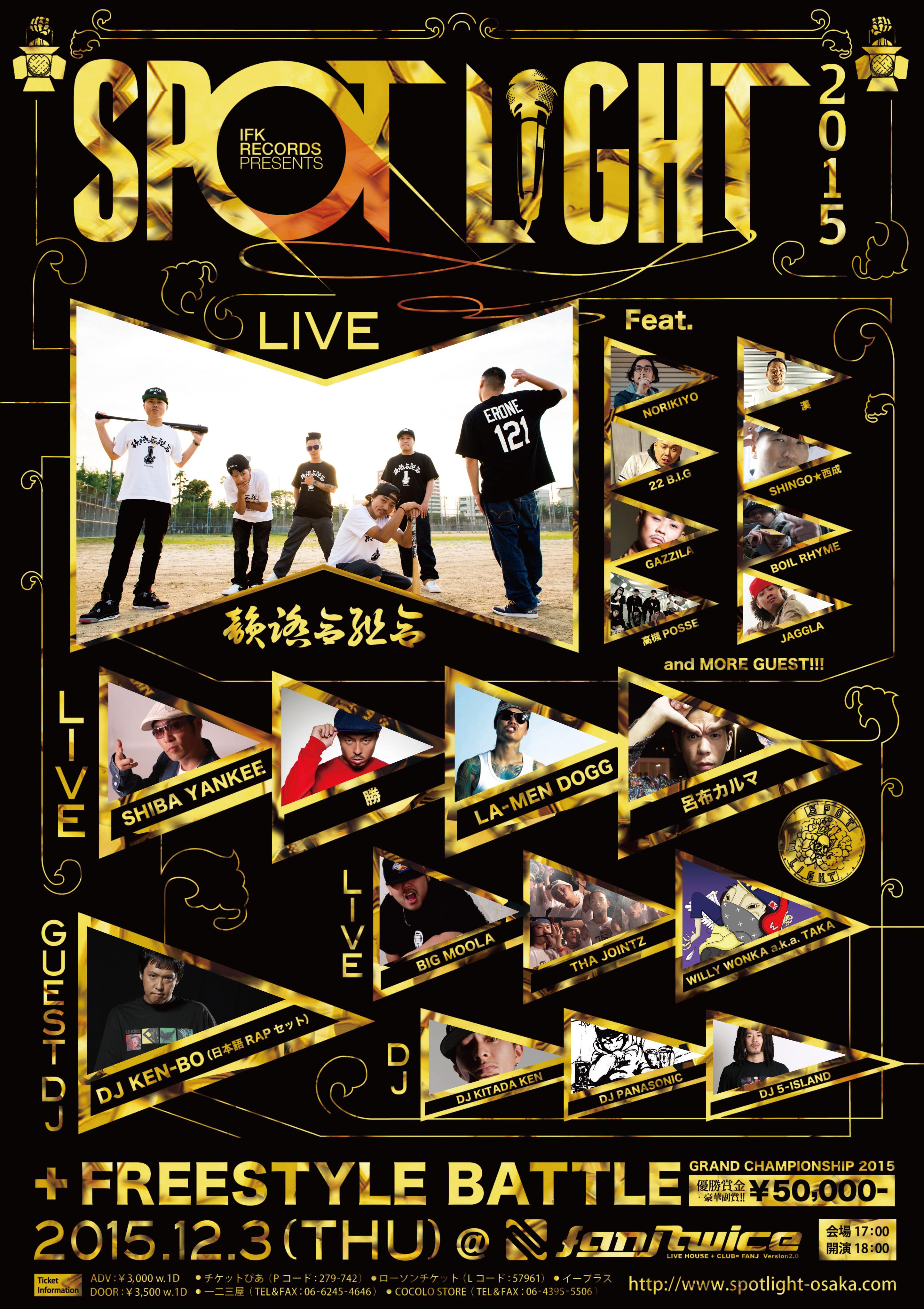 SPOT LIGHT LIVE_3_A4たて_表面 [更新済み].jpg