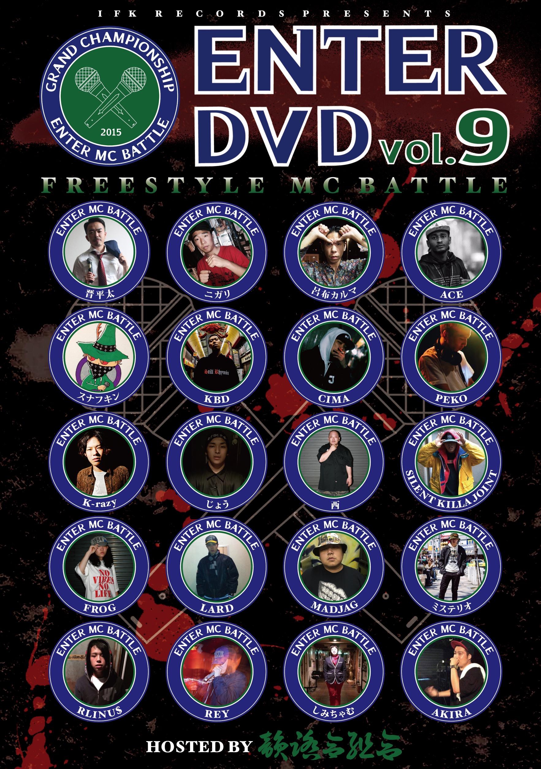 ENTER DVD 9.jpg
