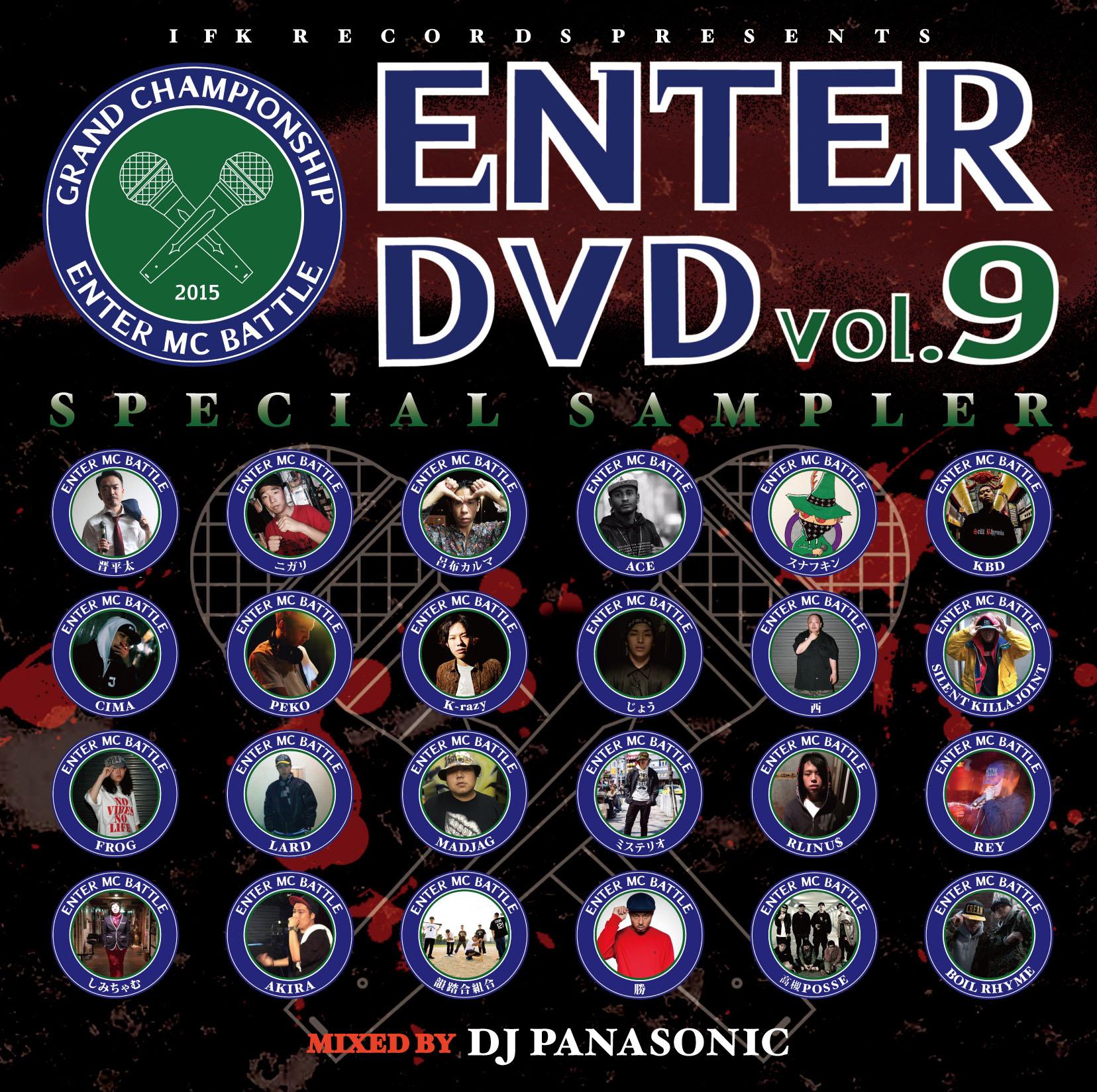 ENTER DVD 9 SAMPLER_3_120x120_omote.jpg