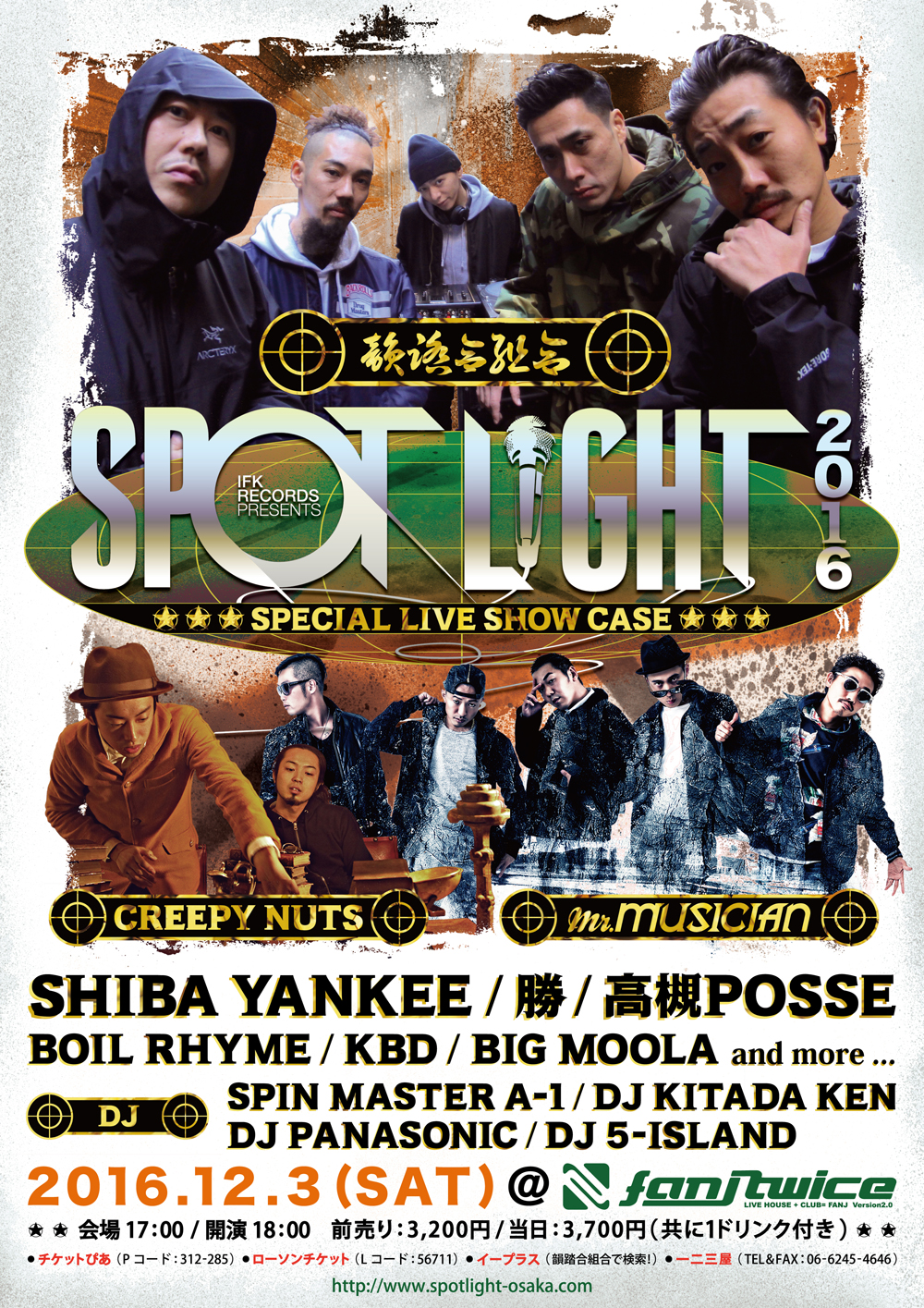 SPOT LIGHT LIVE 2016_A4TATE_OMOTE_SMALL.jpg