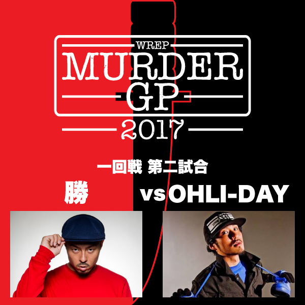 Murder GP Battle 勝 vs OHLI-DAY.png