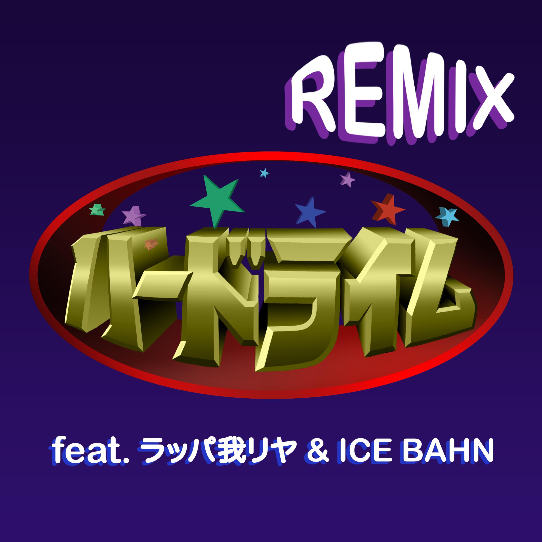 HARD RHYME REMIX_JKT2.jpg
