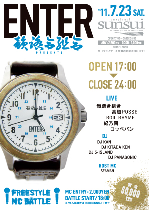 ENTER_110627-1.jpg