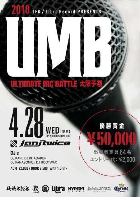 UMBosaka_100329f.jpg