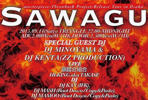 sawagu_2013.jpg