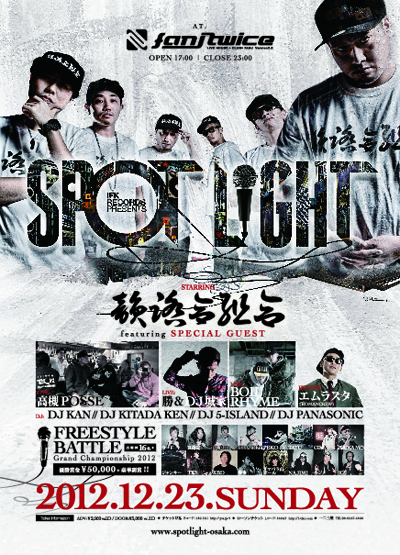 spotlight_2012_fix.jpg